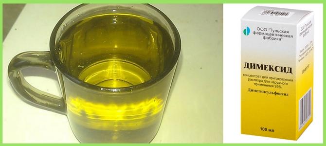 Димексид и хлорофиллипт