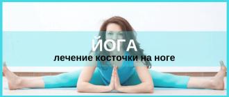 Йога для лечения косточки на ноге