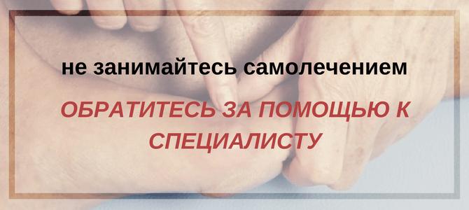 как лечить бурсит пальца ноги