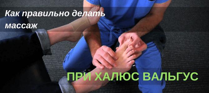 как делать массаж при халюс вальгус