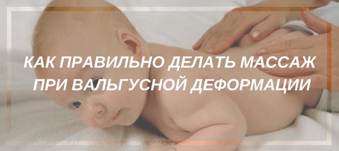 детский массаж при вальгусной деформации