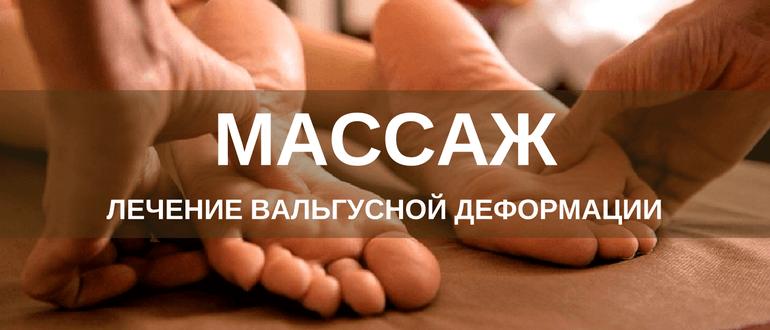 Лечение вальгуса массажем