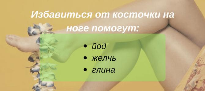 Народные рецепты от косточки на ноге