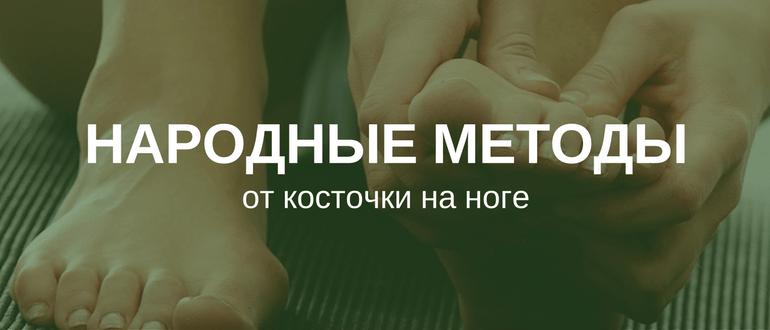 Лечение косточки на ноге народными методами