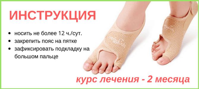 как носить вальгус носки
