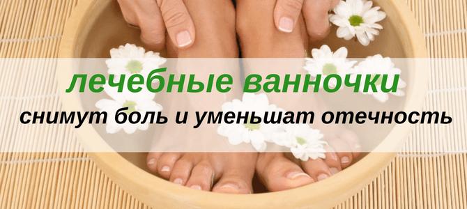Ванночки от косточки на ноге