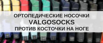 ортопедические носочки