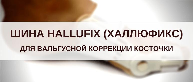 Вальгусная шина Hallufix: действие и правила использования