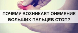 онемение больших пальцев