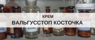 крем вальгусстоп